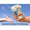 Помощь в получении кредита всем на любые цели в любой кредитной ситуации