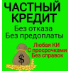 Кредитование без отказа,  займ от частного лица без покупки документов