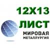 Лист сталь 12Х13 (1Х13, ЭЖ1) нержавеющий купить