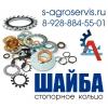 Кольцо стопорное 13942