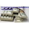 3% гарантируют предоставление кредита