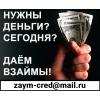 Нужны деньги сегодня?  Даем взаймы