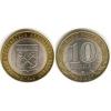 10 Рублей 2005 год Ленинградская область СПМД Россия