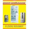 Ремонт холодильника в г.  Серпухов и районе