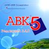 Новинки сметных программ Украины АВК (все редакции) ,  АВК-5,  АВК-5 3. 4. 0 – 3. 4. 2 ключи для программных продуктов 2019 года