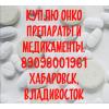 Онко препараты и лекарства  в Хабаровске,  Стелара,  Флудара