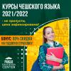 Курсы чешского языка в Чехии