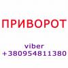 Привороты.   Приворот в Москве:   whatsapp и viber +380954811380