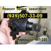 Ремонт замка зажигания мерседес w140 *8-925-507-33-09