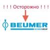 ООО Боймер - отзывы,  Боймер,  Beumer,  Beumergroup,  Beumer Group
