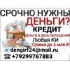 Кредит с гарантией без предоплаты и отказа