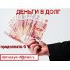 Деньги в долг в любой ситуации,  предоплаты нет