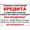 Кредитуем по РФ без различных оплат и подтверждения занятости