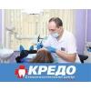 Стоматологический центр «Кредо-Дент»