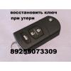 Оригинальный выкидной ключ мазда 6 купить 89255073309
