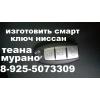Восстановление утерянных ключей nissan x trail 89255073309