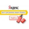Создаем рекламу в Яндексе - БЕСПЛАТНО!