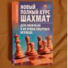 Губницкий С.  Б.  Новый полный курс шахмат для новичков и не очень опытных игроков