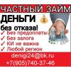 Частный займ,  деньги без отказа,  работаем по всей России