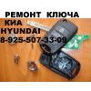 Ремонт выкидного ключа  hyundai kia. 89255073309
