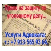 Опытный адвокат уголовным делам