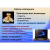 Менеджер интернет проекта