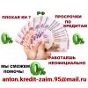 Кредитная помощь для нуждающихся и находящихся в сложном финансовом положении