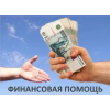 Поможем получить кредит уже сегодня без поручителей и авансовых платежей