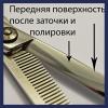 Заточка маникюрных,  парикмахерских инструментов