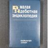 Эстрин Я.  Б.  Малая дебютная энциклопедия