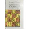 Авербах Ю.  Л. ,  Бейлин М.  А.  Путешествие в шахматное королевство.  Первое издание