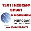 Круг 13Х11Н2В2МФ сталь ЭИ961-ш купить цена