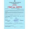 Разрешение на установку ГБО (Газо балонного оборудования)   на авто