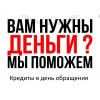 Кредит по РФ без каких-либо оплат,  любые сложные ситуации