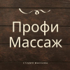 Cтудия ПPOФИМАССАЖ