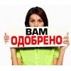 Кредит гражданам России до 5 миллионов рублей.