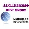 Лист сталь 11Х11Н2В2МФ (ЭИ962) , круг ст. 11Х11Н2В2МФ купить