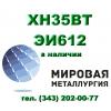Круг сталь ХН35ВТ (ЭИ612)  жаропрочная цена купить