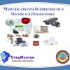 Монтаж систем безопасности в Москве и в Подмосковье