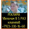 Заказать Яндекс Директ Москва. Бесплатно. Звоните +7(923) 330-16-60 Дмитрий Осколков
