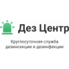 Дез Центр - служба дезинфекции и дезинсекции