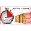 Предоставим кредит в день обращения за один час