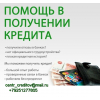 Кредитная помощь с гарантией получения,  без справок и различных комиссий