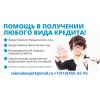 Займы без риска и отказа по РФ,  различные варианты кредитования