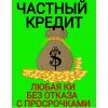 Частный кредит,  займы с минимальным процентом на длительный срок