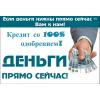 Кредит без предоплаты до 1 млн.  рублей сегодня
