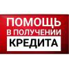 Оформляем кредит наличными по всей России,  найдем выход из любой ситуации