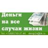 Деньги по паспорту до 3-х млн.  рублей с моментальным решением по заявке
