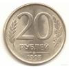 Монеты 10руб и 20руб 1993г-НЕмагнитные