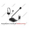 Переговорное устройство Stelberry S-412.